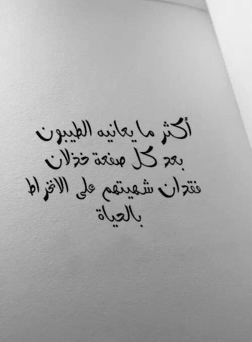 Tumblr My5vx59yoh1su1xpxo1 500 Jpg 500 677 Pixels Arabic Quotes Face Quotes Words
