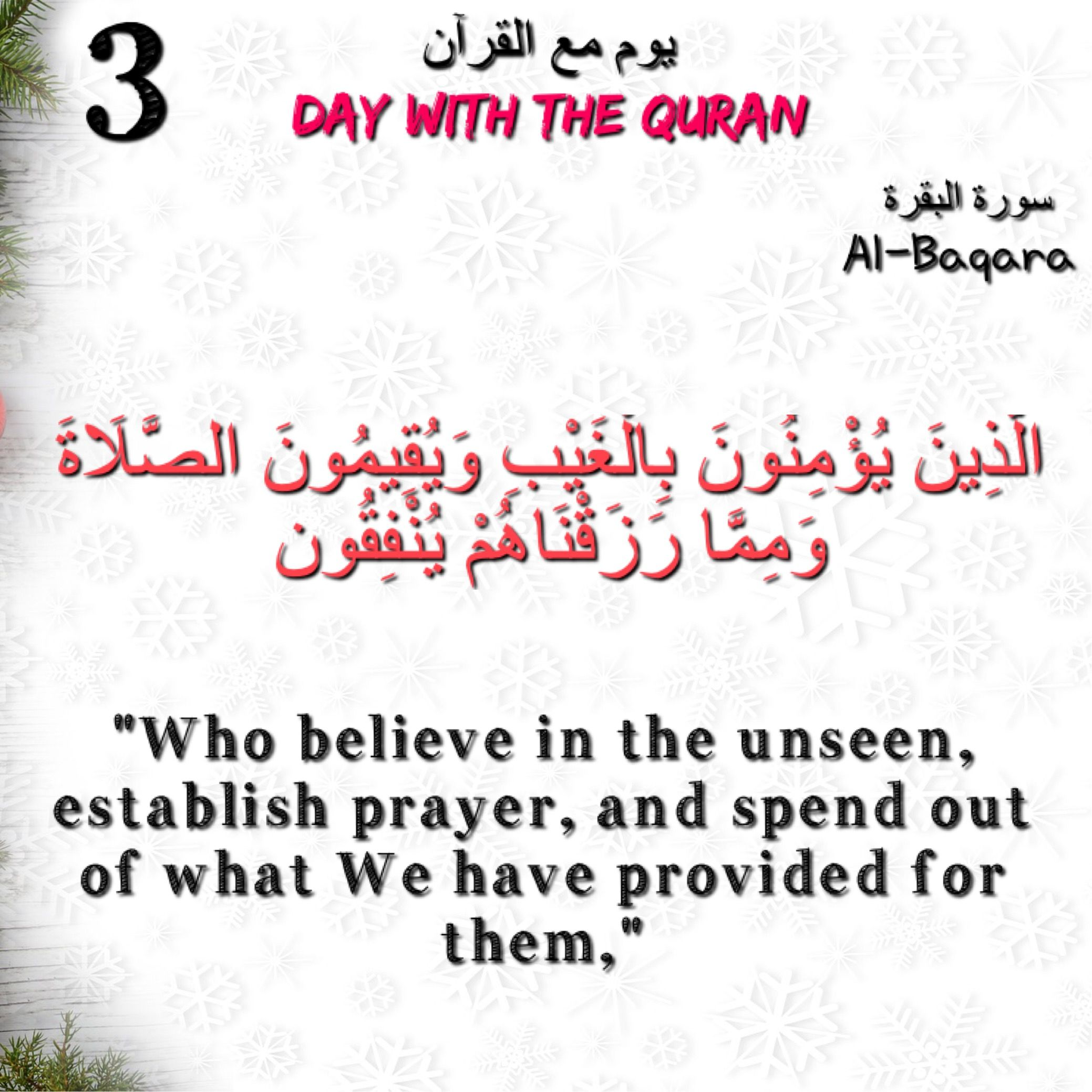 Verse 3 آية | Day with the Quran | Puzzle, Math, Word search
