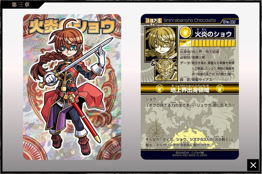神羅万象チョコ 公式ポータル 神羅無限書庫 第三章第2弾キャラクターラインナップ 神 キャラクター 書庫
