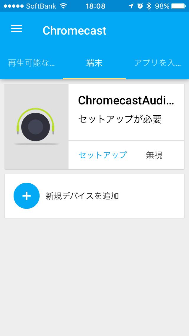 chromecastアプリを開くと。