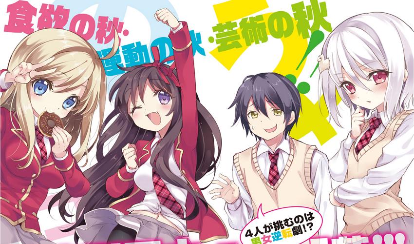 Ore no Nounai Sentakushi ga, Gakuen Love Comedy wo