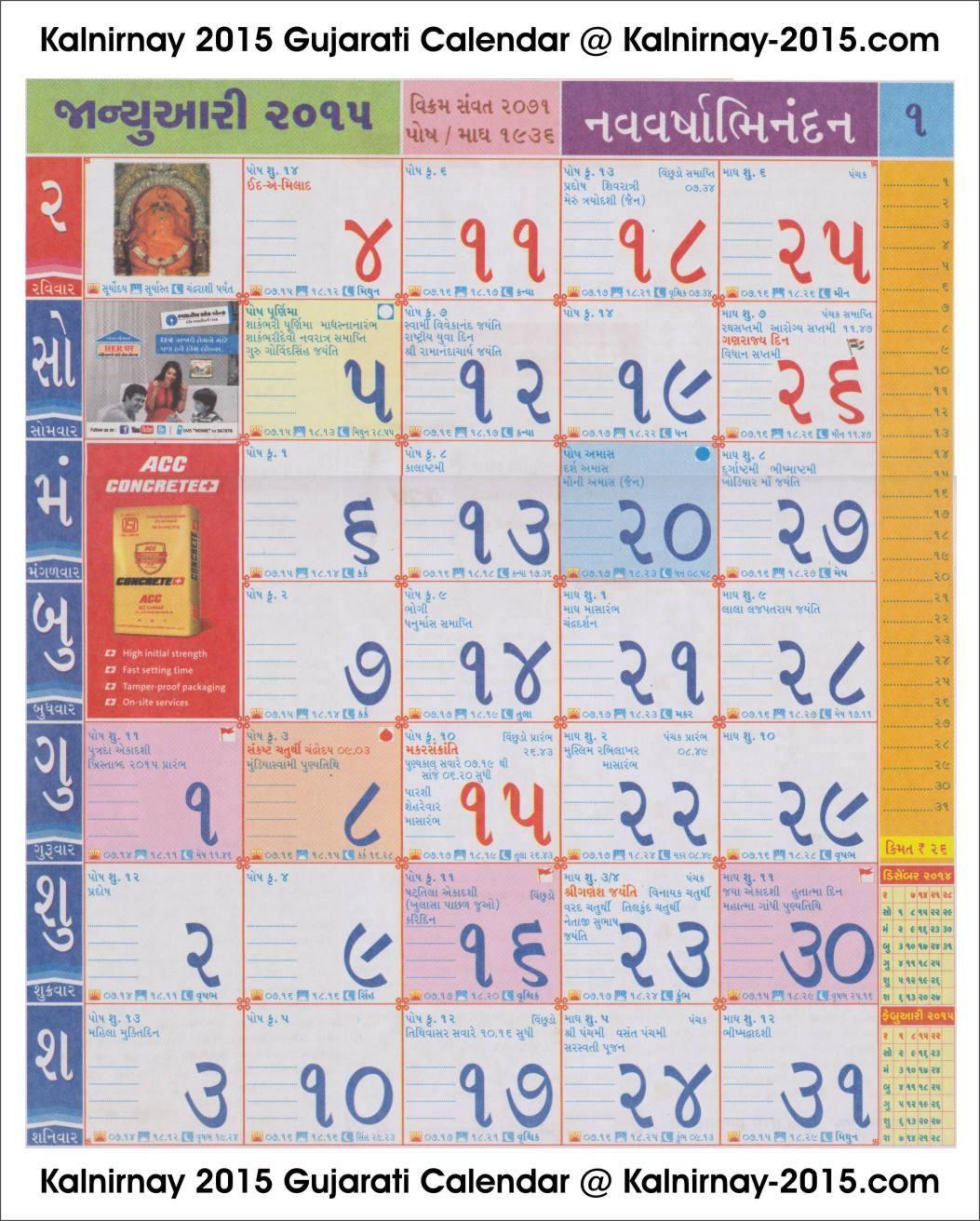 January 2015 Gujarati Kalnirnay Calendar Calendar Calendar