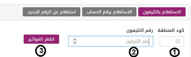 استعلام فاتورة التليفون الأرضي شهر ابريل 2020 المصرية للاتصالات Billing Te Eg الاستعلام عن فاتورة التليفون الارضي ابريل 2020 Chart Bar Chart