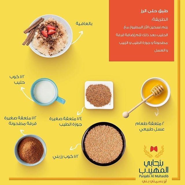 أرز بنجابي المهيدب البني On Instagram طبق حلى الرز صحي و مناسب للأجواء الشتوية Food Social Media