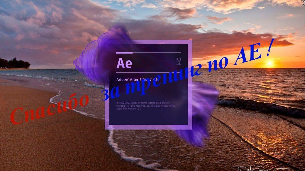 """Отзыв о тренинге Алексея Радонца """"Создание супер-эффектных видео 3.0"""""""