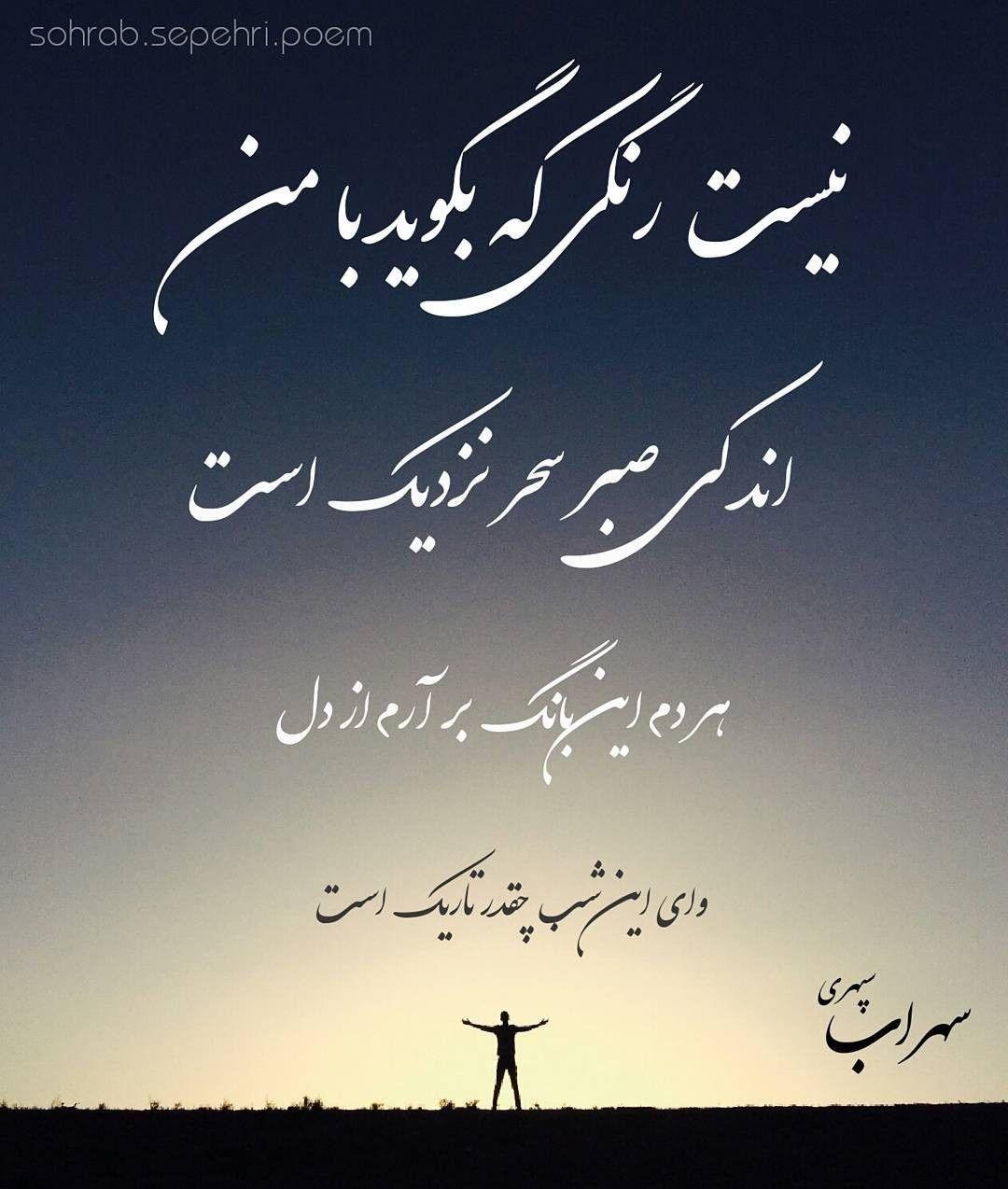 اندکی صبر سحر نزدیک است سهراب سپهری Positive Wallpapers Persian Quotes Farsi Poem