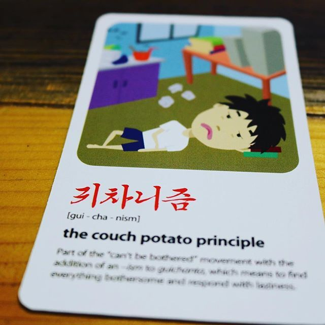 귀차니즘 [gui-cha-nism] the couch potato principle; a tiresome existence  See more at http://www.badasskorean.com #쥐꼬리만큼 #learnkorean #ratstail #koreanslang #seoultips #badasskorean #TIK