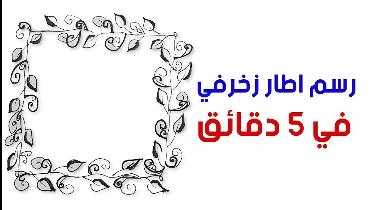 رسم اطار زخرفي في 5 دقائق In 2020 Zentangle Art Art Calligraphy