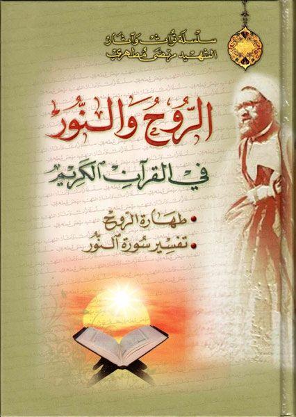 الروح والنور في القرآن الكريم طهارة الروح تفسير سورة النور Books Free Download Pdf Book Worms Pdf Books