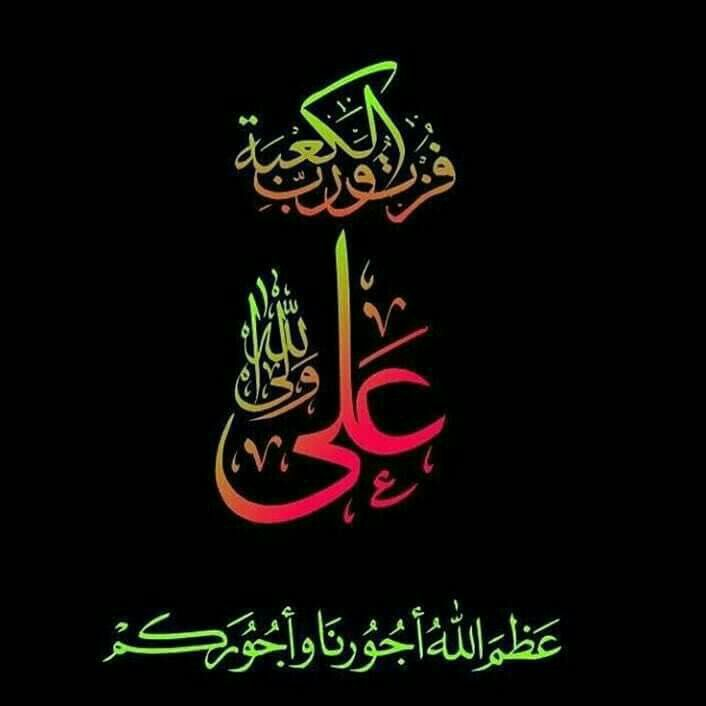 فجر التاسع عشر من شهر رمضان الملعون ضرب الأمير علي ابن أبي طالب عليه السلام في سجوده في صلاة ال Islamic Art Calligraphy Islamic Wallpaper Islamic Calligraphy