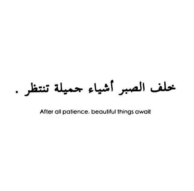 خلف الصبر اشياء جميلة تنتظر Arabic Tattoo Quotes Tattoo Quotes About Strength Arabic Quotes
