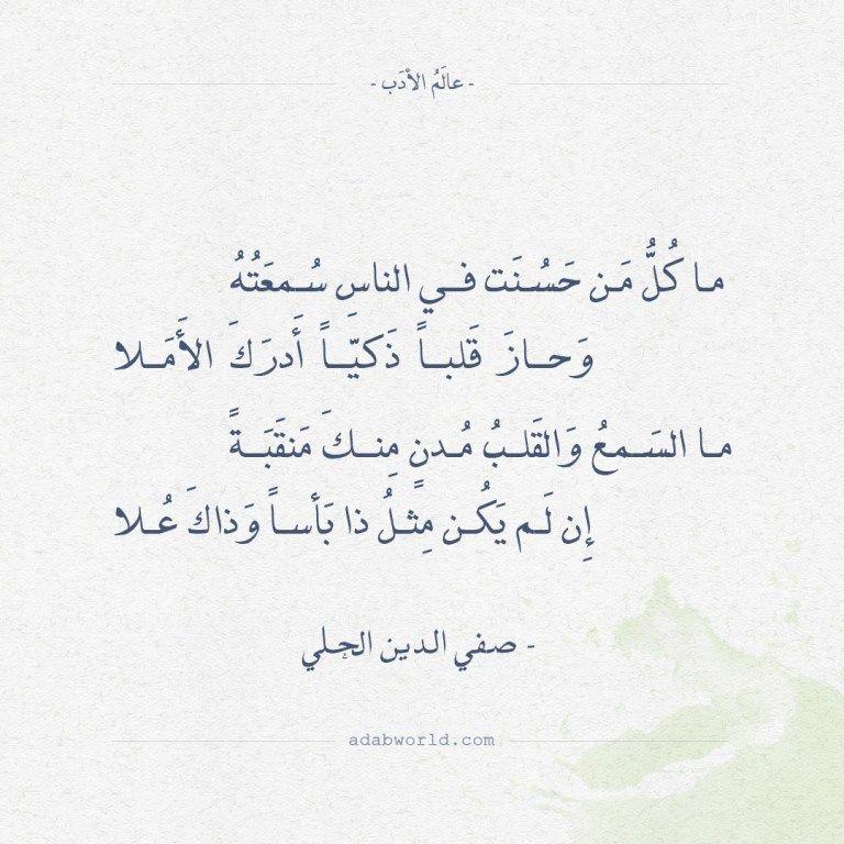 شعر صفي الدين الحلي ما كل من حسنت في الناس سمعته Arabic