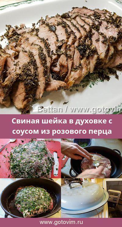 Свиная шейка в духовке с соусом из розового перца | Рецепт ...