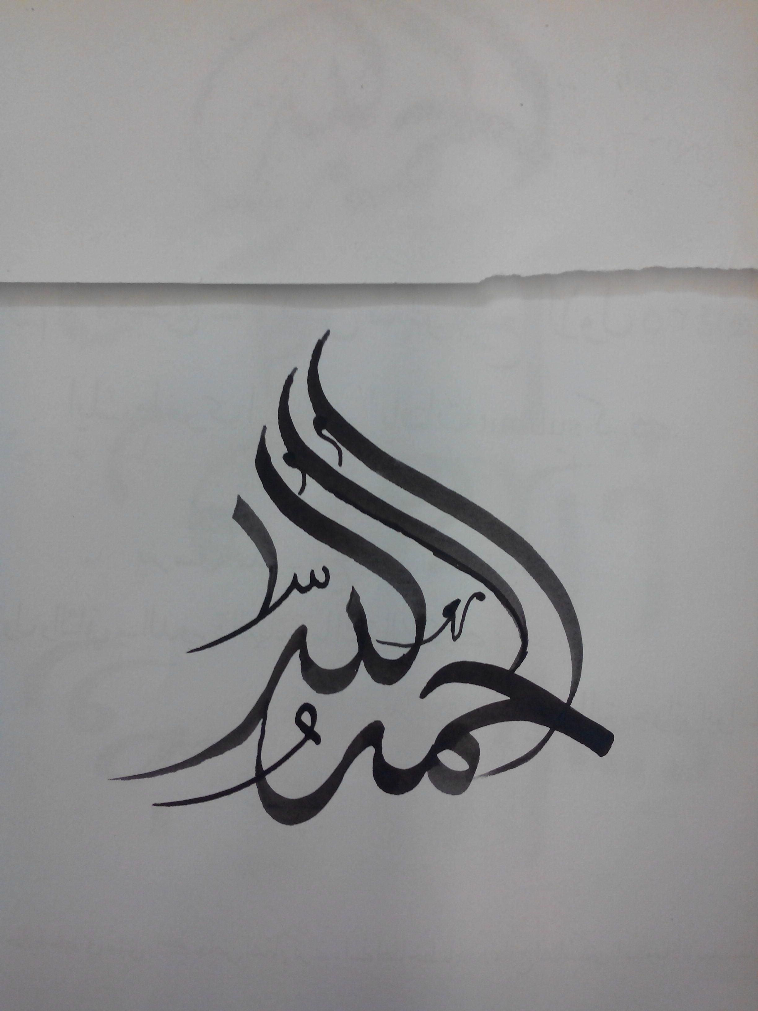 الحمد لله بخط يدي الخط العربي Grafik Sanati Tezhip Islami Sanat
