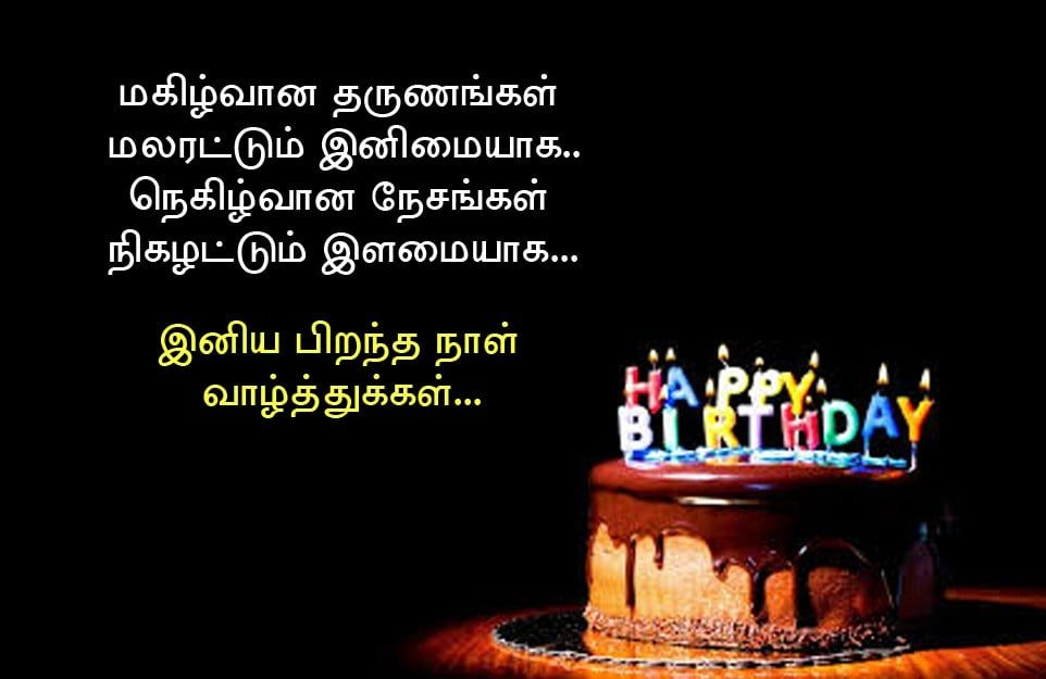 Happy Birthday Wishes In Tamil Tamil Kavithai Sms Happy