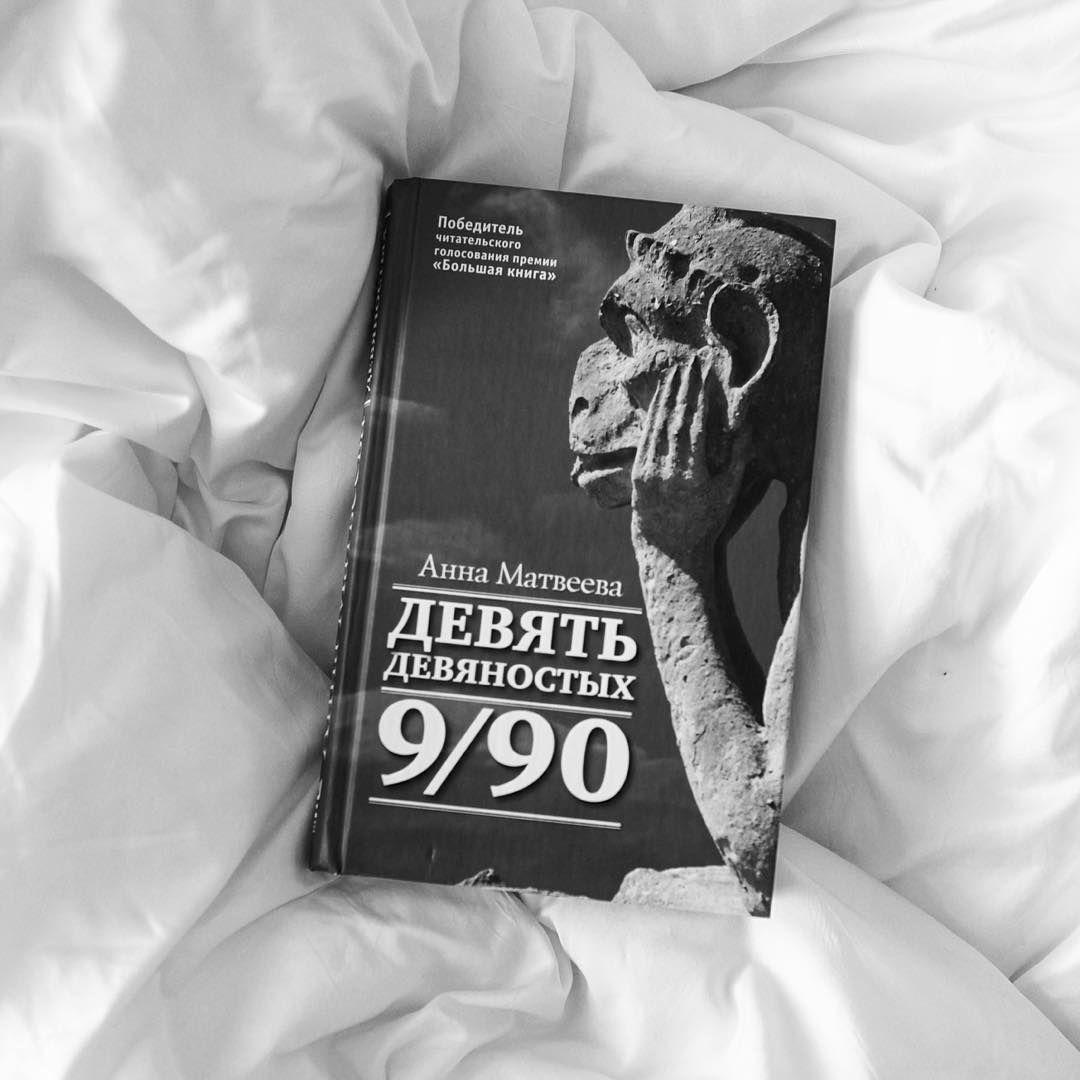 """""""Девяностые: девочки- в путаны, мальчики-в бандиты, родители- в петлю"""" Девять рассказов о 90-х, очень разных, но все с приметами тех лет. Понравилось."""