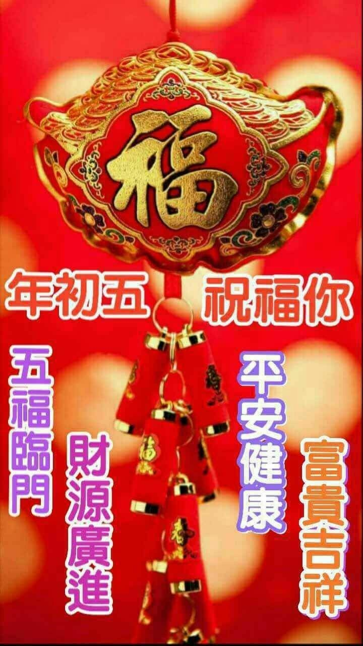 Pin by 唐果 on Happy new yr Chinese new year wishes