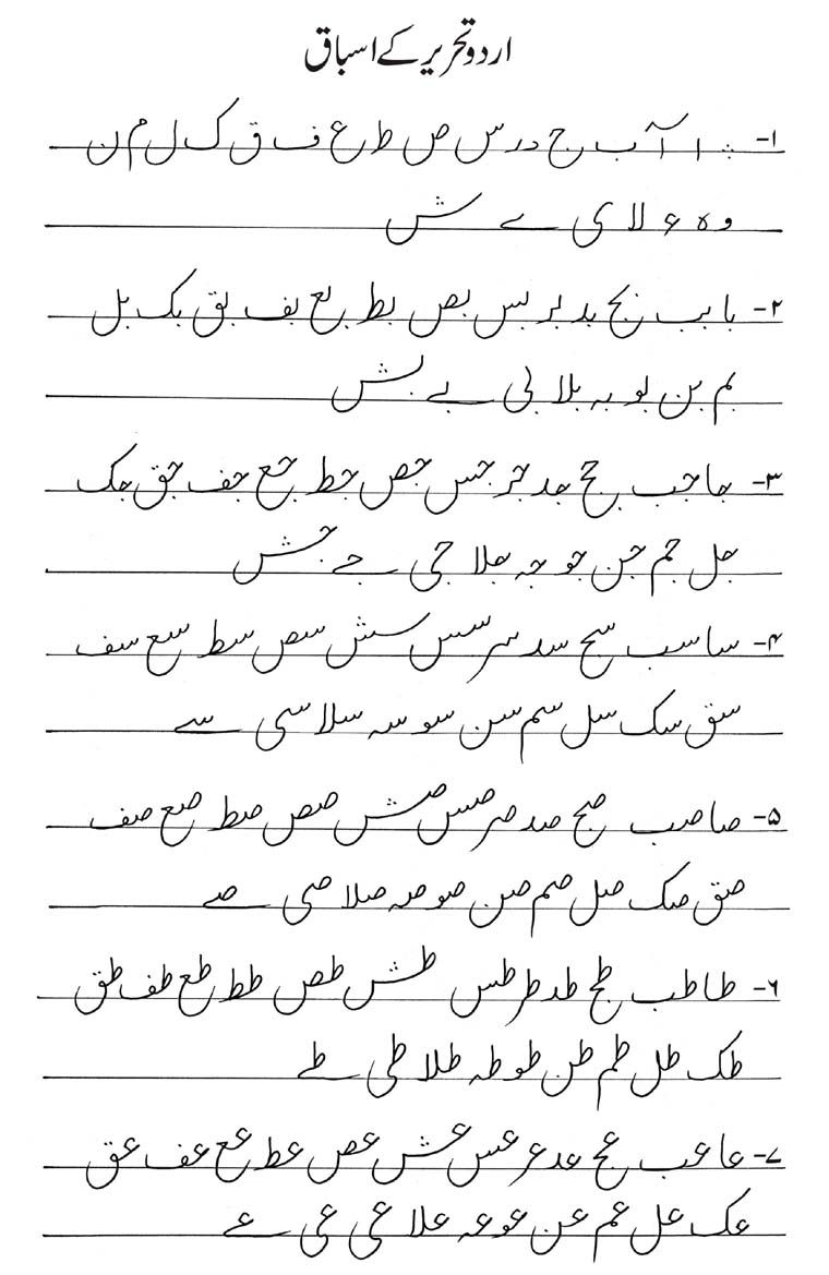 Urdu handwriting khushkati calligraphy in pakistan urdu urdu handwriting khushkati calligraphy in pakistan robcynllc Images