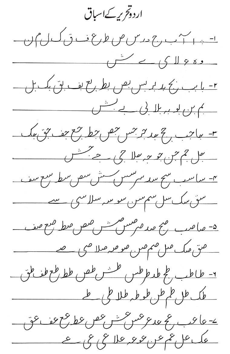 worksheet Urdu Letters Tracing Worksheets urdu handwriting khushkati calligraphy in pakistan pakistan