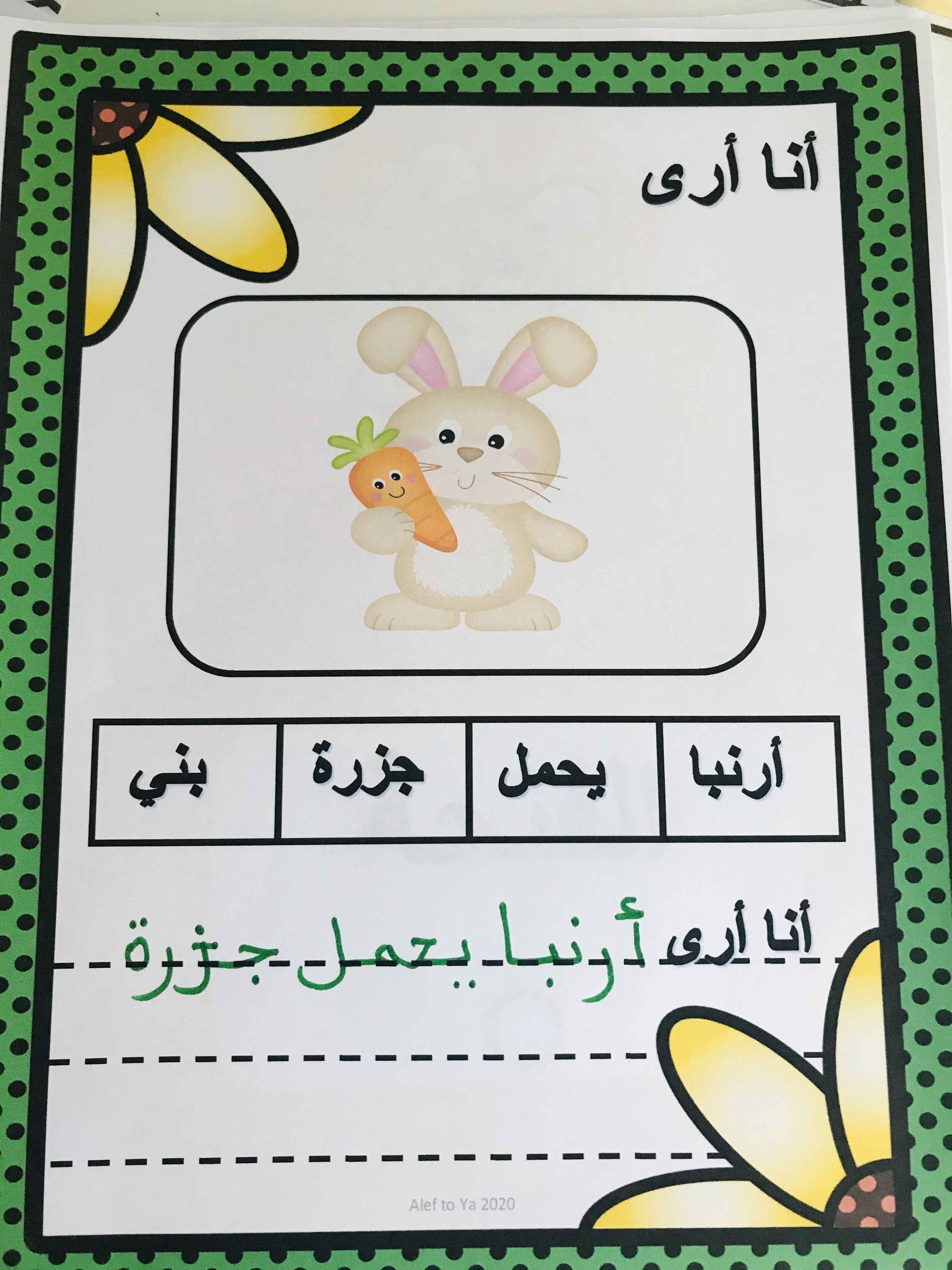 Arabic Spring Activites Rainbow Writing Spring Activities Butterfly Life Cycle
