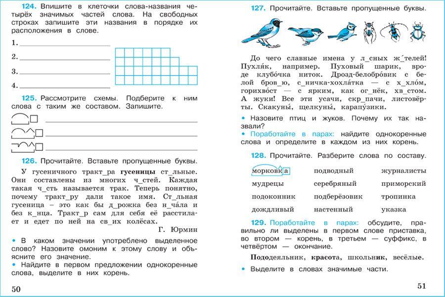 Учебник лысенко онлайн математика