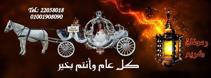رمضان كريم مفاجئة كلاسيك ليموزين لعملائها الكرام بمناسبة شهر رمضان المبارك خصومات فى أسعار سيارات الزفاف عروض مختلفة Lias Holiday Decor Novelty Christmas