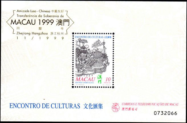 Macau 1999 Cultural Mix Luso-Chinese Festival Souvenir Sheet Unmounted Mint.
