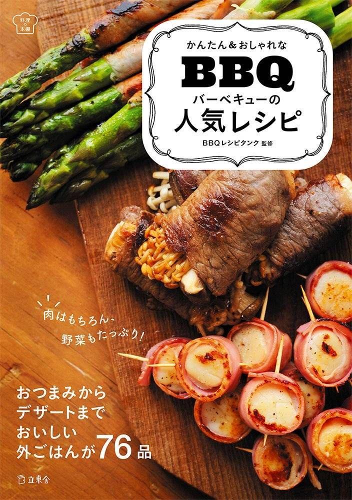 Bbqレシピタンク 簡単 おしゃれレシピ集 Bbq レシピ レシピ