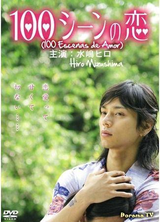 2007 Япония 100 историй любви (100 Scene no Koi) онлайн на русском или с субтитрами - DoramaTv.ru