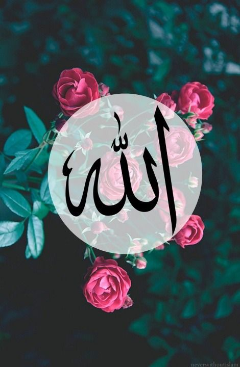 Allah Calligraphy Originally Found On Assiaa Islamic Art And Quotes Allah Calligraphy Allah Islam Allah
