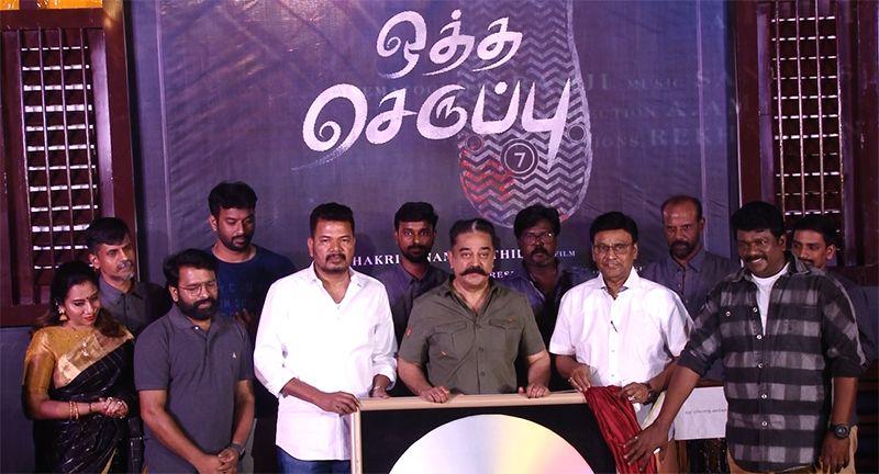 Kamalhaasan Launched Oththa Serupu Size 7 Movie Audio