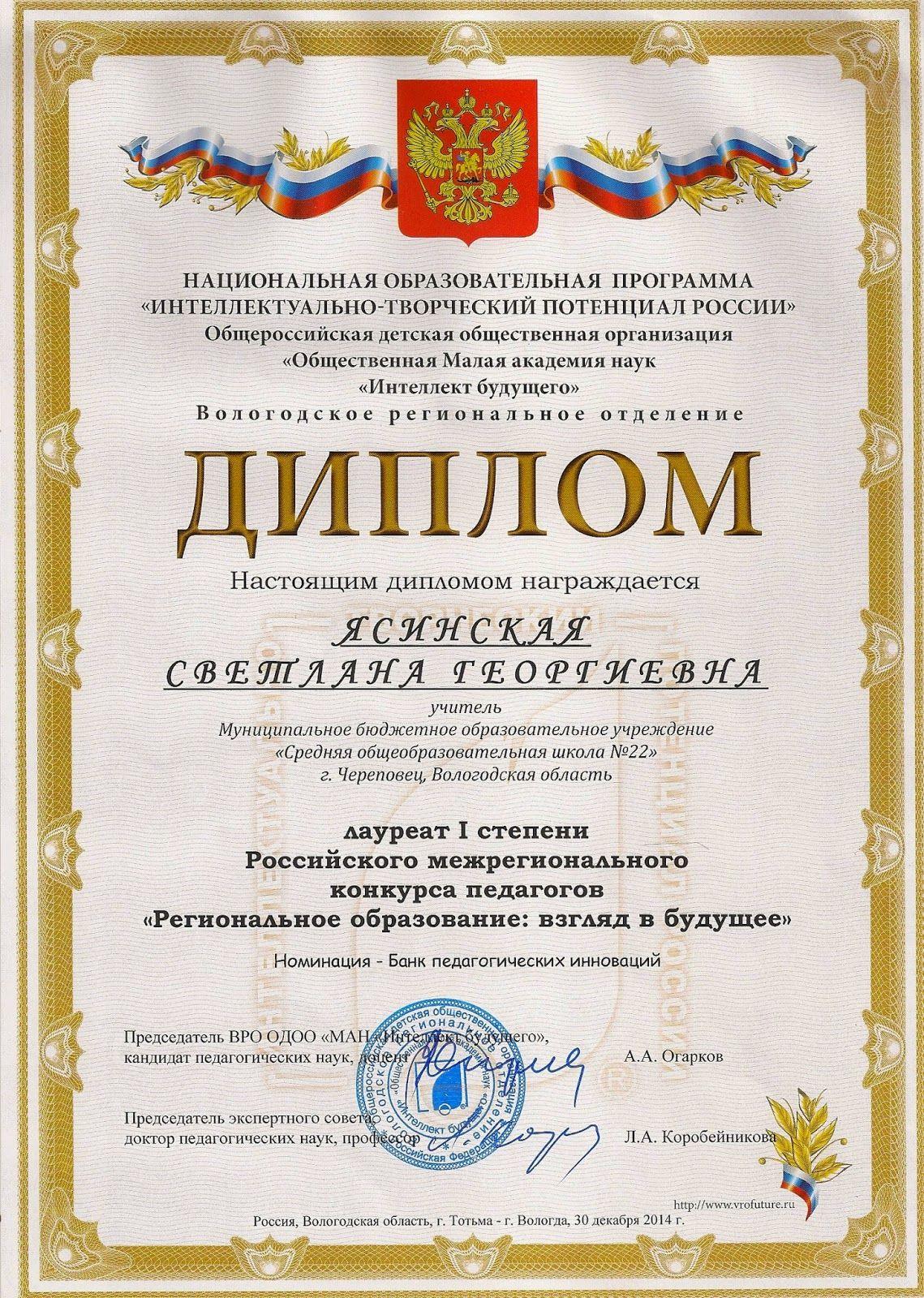 диплом мастер класса образец Поиск в google сертификаты  диплом мастер класса образец Поиск в google