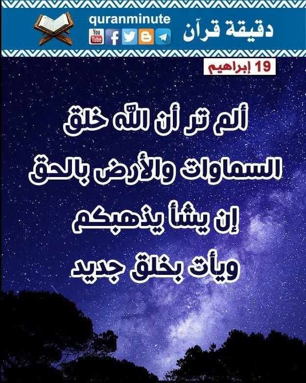 19 ألم تر أن الله خلق السماوات والأرض بالحق إن يشأ يذهبكم ويأت بخلق جديد سورة