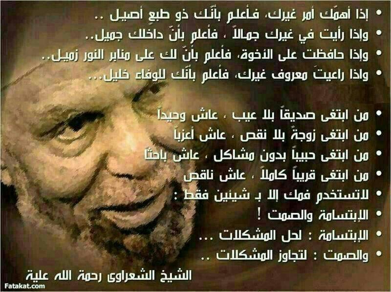 من حكم الشيخ الشعراوي Arabic Love Quotes Islamic Inspirational Quotes Islam Facts