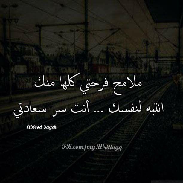 لمن تقولون هذا الكلام Arabic Love Quotes Love Words Quotations
