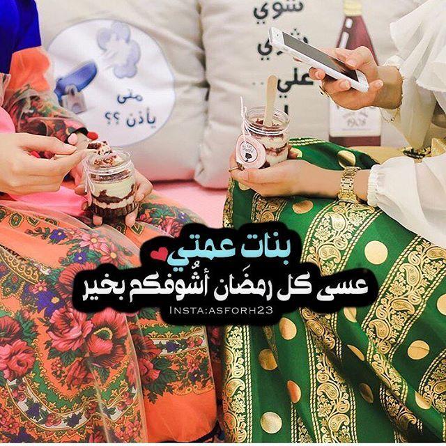 Asforh23 تصميمي Jadagram Ramadan Ramadan Kareem Best Friend Quotes