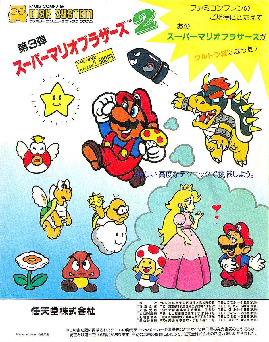 Super Mario Bros 2 Japan 1 In 2020 Mario Bros Classic Video Games Super Mario Bros