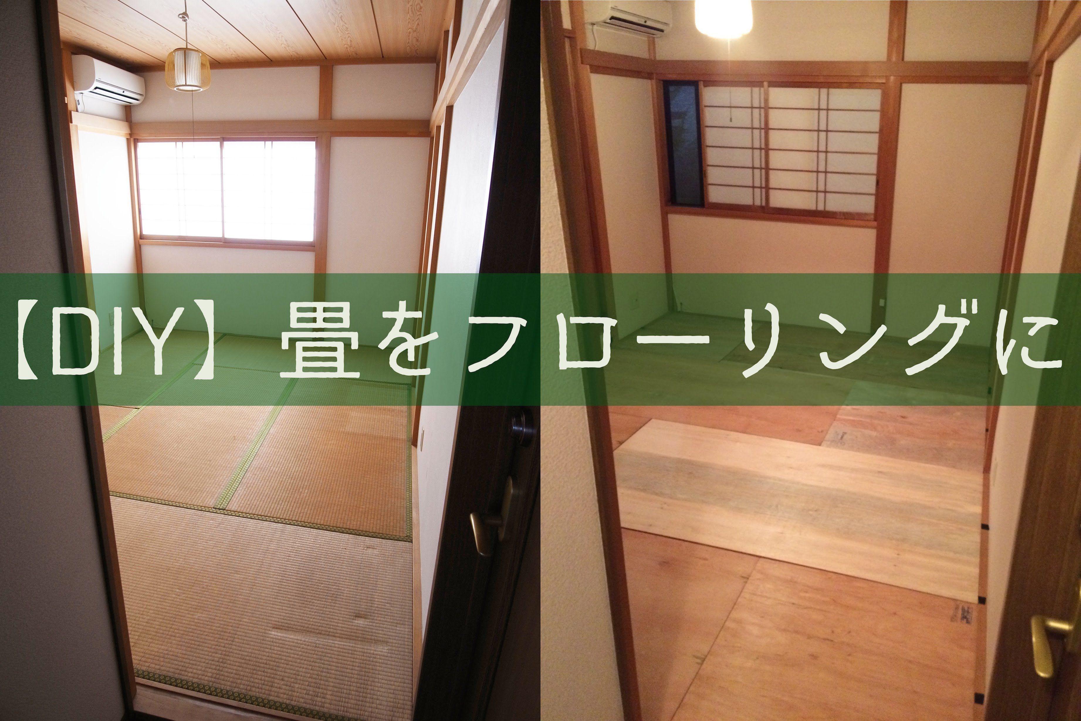 Diy 畳をフローリングにしました Part1 Replacing Tatami Floor