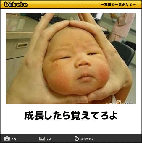 成長したら覚えてろよ 不気味な絵, 赤ちゃんの写真, 赤ちゃんの写真