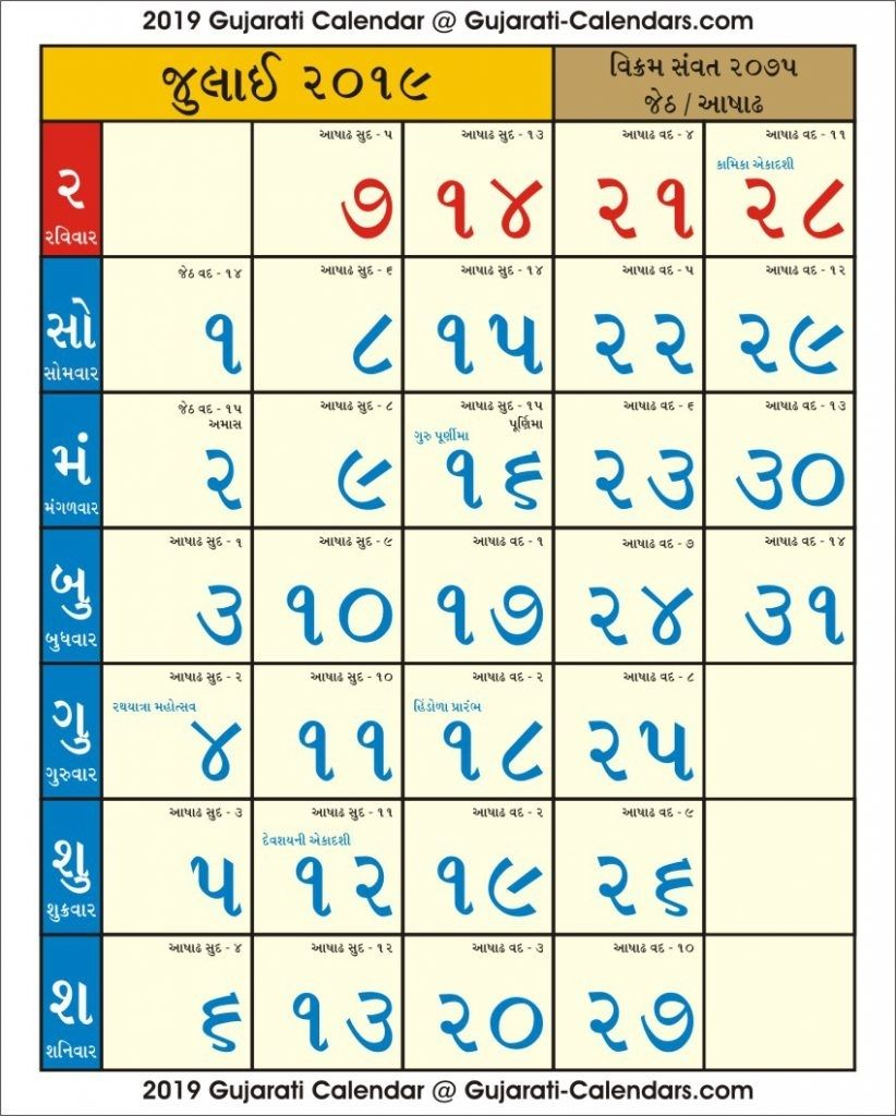 July 2019 2020 Gujarati Calendar Panchang Wallpaper Pdf Download Make It Check More At Https Calendar 2019 Printable Calendar For April Calendar Printables