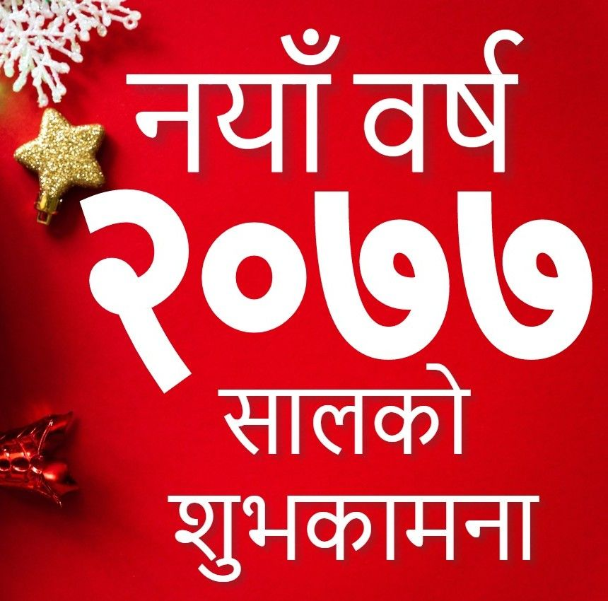 Happy New Year 2077 Wishes Images Naya Barsa 2077 Shubhakamana Nepal No 1 Entertainment Informative Site In 2020 Wishes Images Happy New Happy New Year