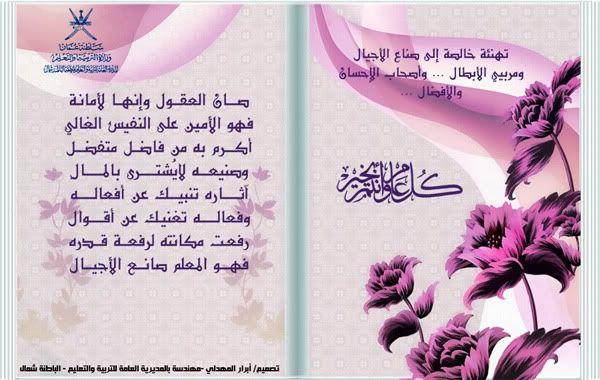 صور يوم المعلم عبارات على صور ليوم Instagram Symbols Calligraphy Art Arabic Calligraphy Art