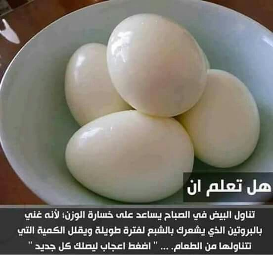 Pin By Possy Gameel On معلومة Health Facts Food Health And Nutrition Health Food