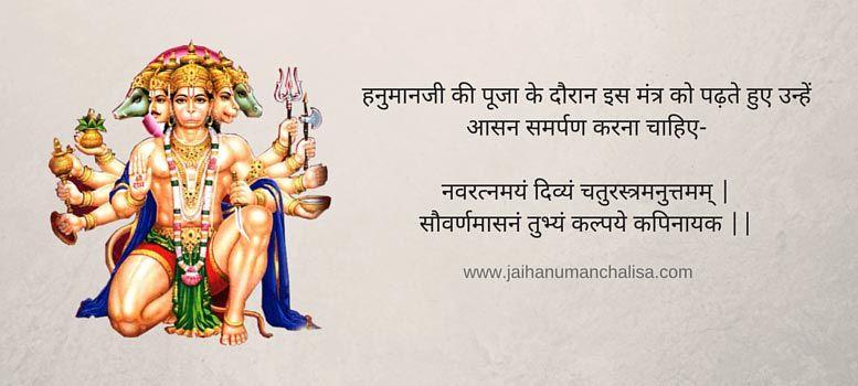Hanuman Mantra To Offer Aasan To Hanumanji Mantras Hanumanji