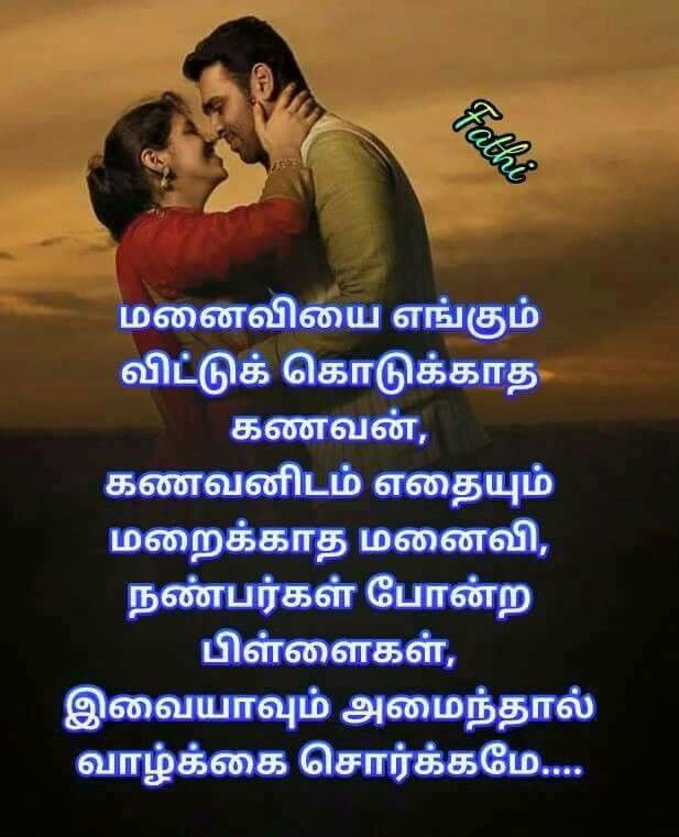 Pin By Vinodh On Tamil Quotes