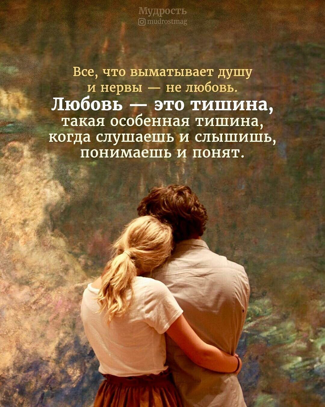 Высказывания о любви и отношениях в картинках