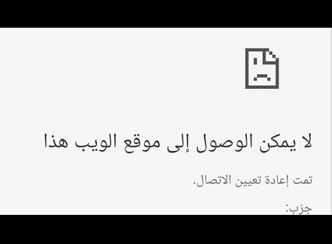 انظمةالهواتف كيفية حل مشكلة عدم الوصول لموقع الويب في جوجل كروم Math Arabic Calligraphy Math Equations