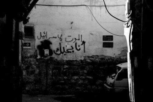 الموت لإسرائيل انا بحبك Neon Signs Greatful The Other Side