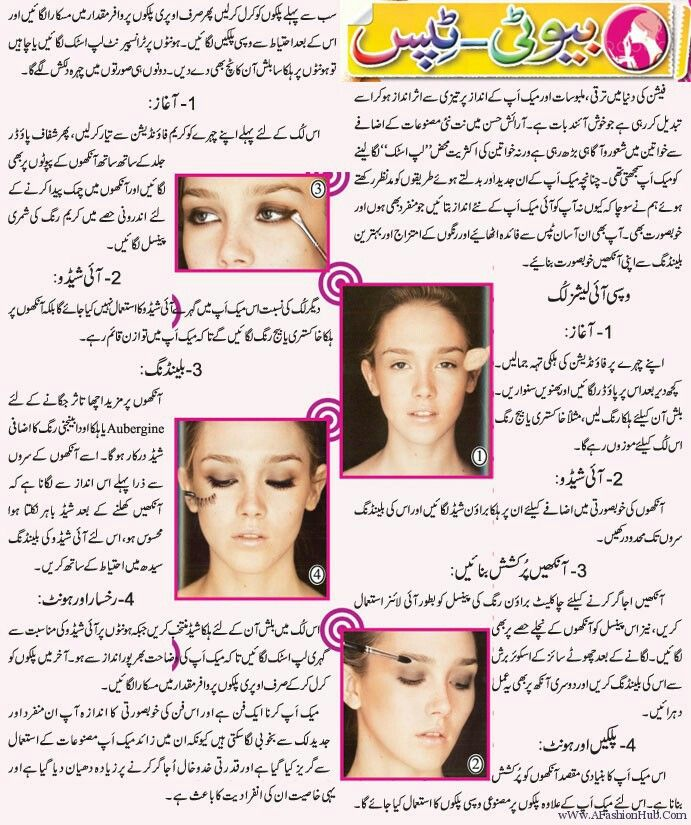"""Pin by Aqsa Ali on """"Beauty Tips"""" How to do makeup"""