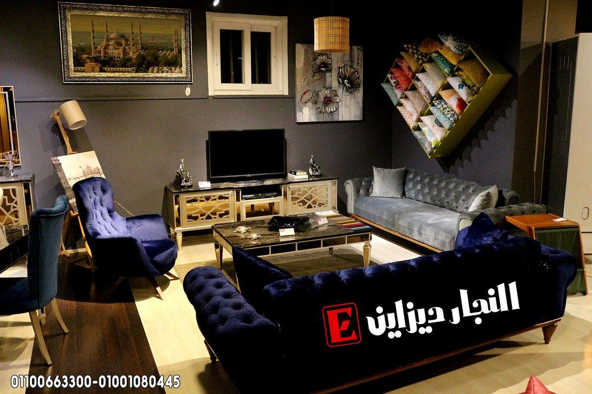اشيك اثاث مودرن اشيك انتريهات مودرن نيو كلاسيك 2023 Furniture Design House Design